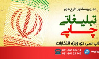 چاپ سی دی ویژه انتخابات