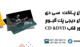 چاپ پاکت CD,DVD
