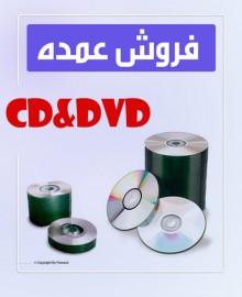 فروش عمده CD ,DVD خام