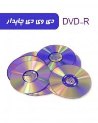 دی وی دی خام چاپدار